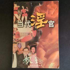 当代淫官【无字迹无划线】【包挂号印刷品】A7.32K.D