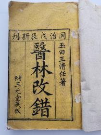 【医林改错】同治戊辰新刊 粤东三元堂藏版