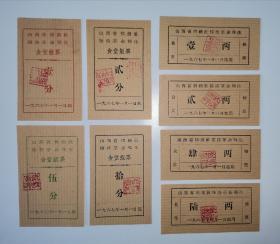 1967年山西省供销社接待革命师生食堂粮票饭票八种,文革串联票证,120元