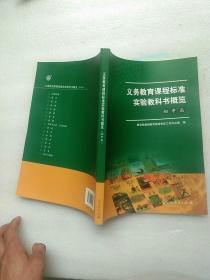 义务教育课程标准实验教科书概览(初中篇)【内页干净】现货