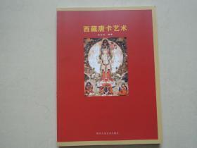 西藏唐卡艺术