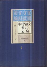 民国文献资料丛编 《国学论文索引》全编(全4册 精装)