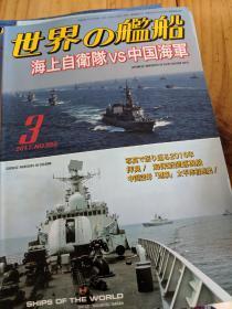 世界の舰船 2017 3月(特集 海上自卫队VS中国海军)