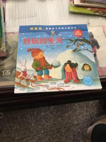 阅读鼠·德国亲子共读儿童百科:好玩的冬天