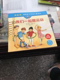 阅读鼠·德国亲子共读儿童百科:我们一起做运动