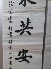BYG徐家震书法作品(对联)