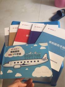 东方航空:客舱服务手册6册合售  如图