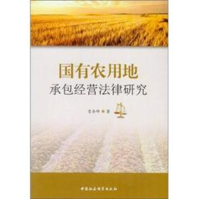 国有农用地承包经营法律研究