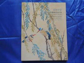 2013年中国嘉德春季拍卖-嘉树堂藏明清织绣