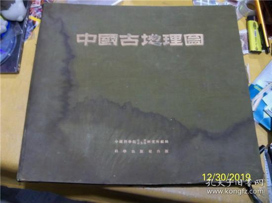 中国古地理图 【布面精装,55年初版初印,6开大本】