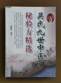 《吴氏九世中医秘验方精选》