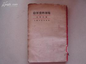 捻军资料别集(仅印3000册)(馆藏书)[19774]