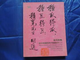 2013年中国嘉德春拍惠.耕华堂藏百年书画集珍二