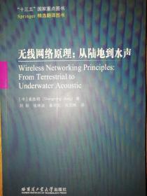 无限网络原理:从陆地到水声