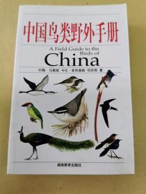 《中国鸟类野外手册》(全一册,包正版,近全新)