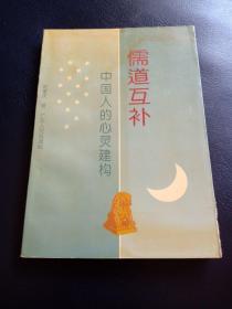 儒道互补——中国人的心灵建构   作者签赠本