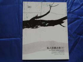2013年中国嘉德春拍 私人珍藏之夜三