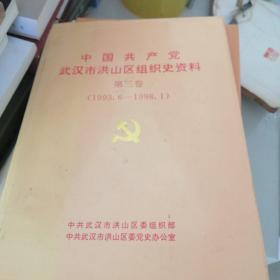 中国共产党武汉市洪山区组织资料 第三卷1993.6-1998.1