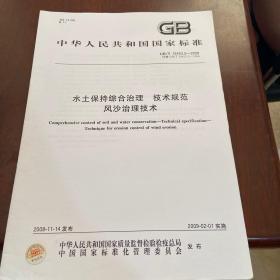 GB水土保持综合治理 技术规划 风沙治理技术 GB/T 16453.5—2008 代替GB/T 16453.5-1996