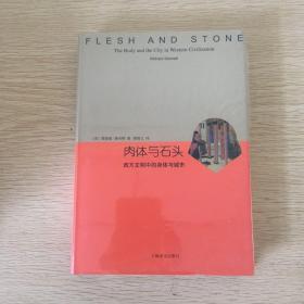 肉体与石头