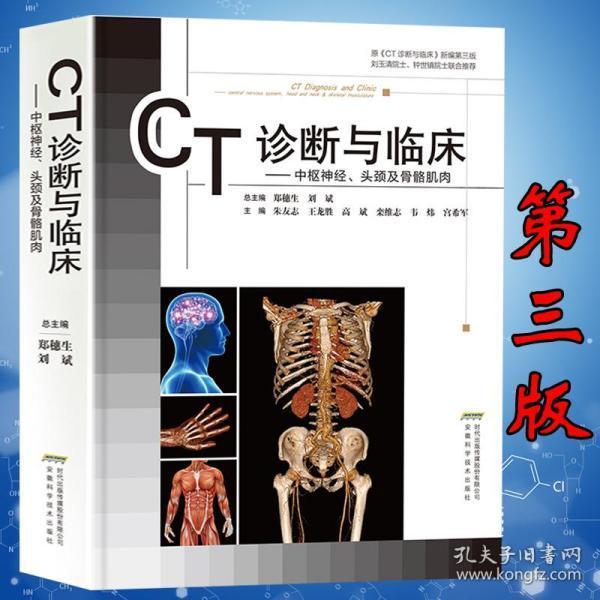 CT诊断与临床(修订版)