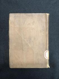 1933年新文学【母亲】初版精装本