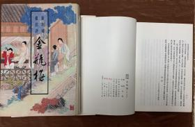 新刻绣像批评金瓶梅齐鲁书社1989.6