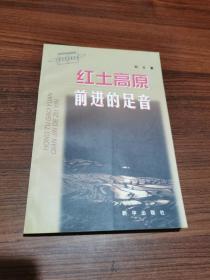 红土高原前进的足音【刘云签名本】