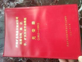 开滦矿务局基本建设公司 出席全国、部、省、市、矿区历届劳动模范 光荣册 (1952-1990)