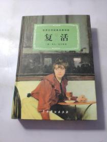 世界文学经典名著译林: 复活
