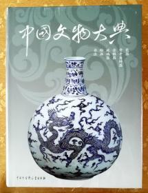 中国文物大典