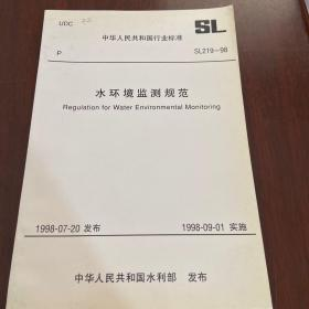 SL水环境监测规范 SL219-98