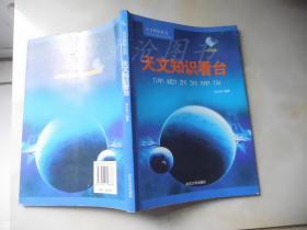 天文科学丛书:天文知识看台