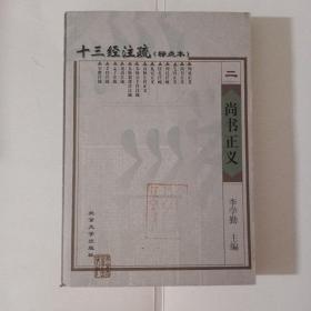 尚书正义【十三经注疏标点本】