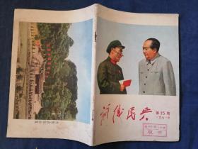 前线民兵(半月刊) 1971年第15期 (实物拍摄,详见图片)