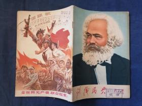 前线民兵(半月刊) 1971年第6期 (实物拍摄,详见图片)