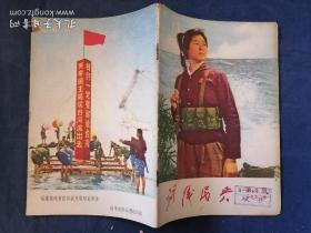 前线民兵(半月刊) 1971年第5期 (实物拍摄,详见图片)