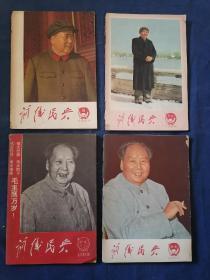 前线民兵(半月刊) 1968年第5-6、9、15-16、17-18期 合售(实物拍摄,详见图及描述)