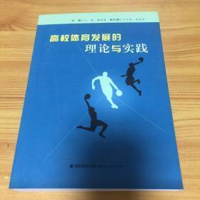 高校体育发展的理论与实践