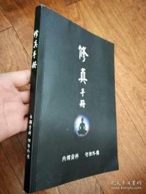 修真修道功法集成《修真手册》