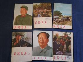 前线民兵(半月刊) 1972年第2、14、15、16、19、21期 合售(实物拍摄,详见图片)