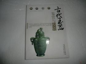 古代玉器鉴赏与投资  李彦君  著  AE2934-4