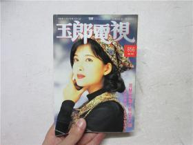 玉郎电视 856期(封面:周慧敏,内页:周慧敏,王馨平,拉页海报:周慧敏,许志安)