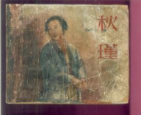 老版连环画-秋瑾