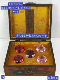 宫藏天然钻石一盒