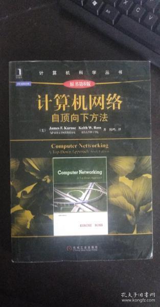 计算机网络(第6版):自顶向下方法