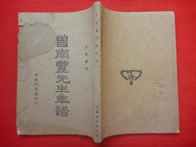 民国32年商务印书馆初版*王焕镳著*张荫麟序*《曾南丰先生年谱》*洋装一册全!