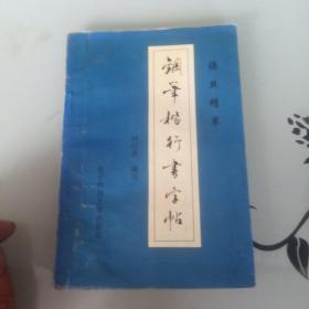 钢笔楷行书字帖