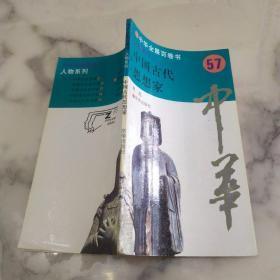 中华全景百卷书57《人物系列  中国古代思想家》