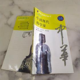 中华全景百卷书54《人物系列  中国现代科学家》
